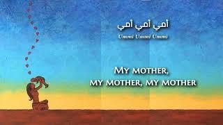 Marcel Khalifeh - Khohbzi Ummi (MS Arabic) Lyrics + Translation - مارسيل خليفة - أحن الى خبز أمي