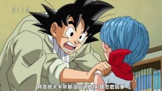 龍珠超 Dragon Ball Super 17  媽媽們的閒聊 //為了修行 悟空追著布瑪跑 thumbnail