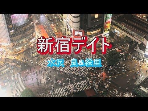 「新宿でデイト」水沢 良&絵里