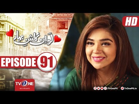 Love In Gulshan e Bihar | Episode 91 | TV One Drama | 28th February 2018 thumbnail
