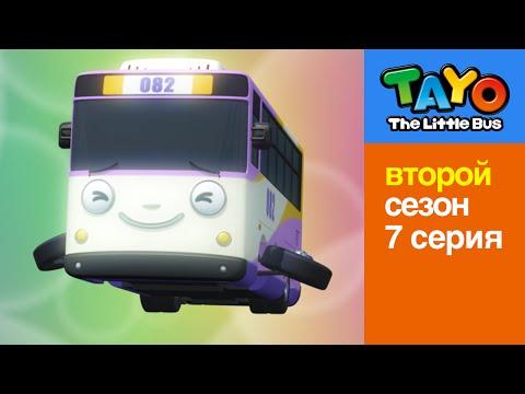 Приключения Тайо, 7 серия, Нана приезжает в город! мультики для детей про автобусы и машинки