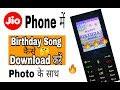 Gambar cover jio phone me Birthday song kaise download kare.  Jio phone me mp3 kaise download kare.