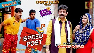 Episode: 143 SPEED POST  # Mukesh Dahiya Comedy #Haryanvi Web Series # Season-2 # DAHIYA FILMS