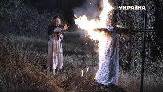 Логово ведьм | Реальная мистика