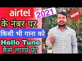 Airtel के नंबर पर अपनी मनपसंद Hello tune Free में कैसे लगाये | Airtel Hello tune set New App 2020 Wk