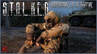 S.T.A.L.K.E.R. - Канувшие в небытие ►ВЫШЕЛ НОВЫЙ СЮЖЕТНЫЙ МОД|ПРОХОЖДЕНИЕ #1