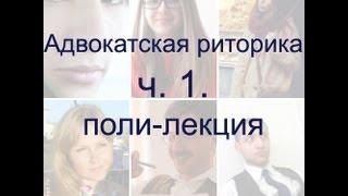 Адвокатская риторика (поли лекция) ч. 1.