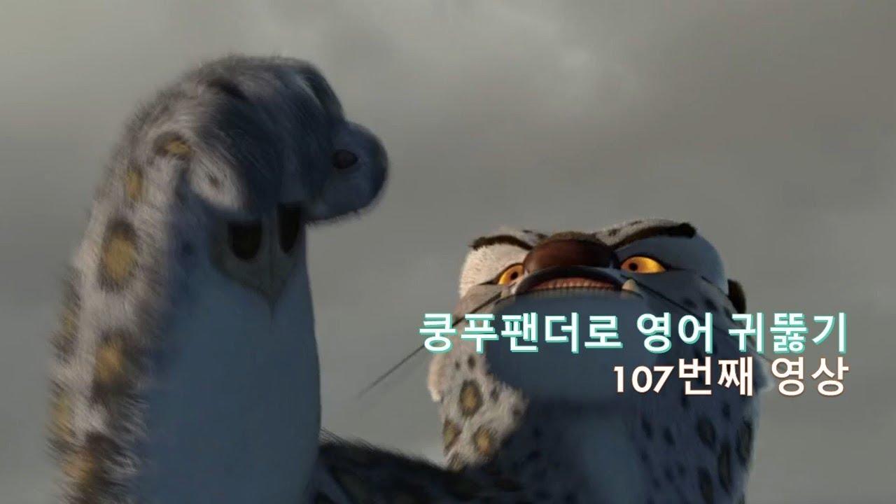 Download Kung Fu Panda 107. 전설이 될 영어 학습 방법이 여기 있습니다. Our battle will be legendary!