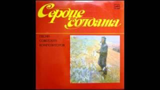 Songs of the Soviet composers  /  Песни советских композиторов