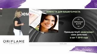 Смотреть видео Горячие новости Орифлэйм Россия (13 05 2019) онлайн