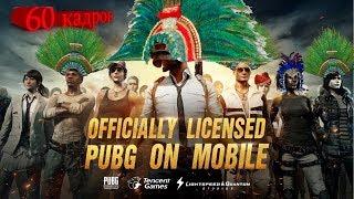 44 Стрим PUBG Mobile Обнова найдена