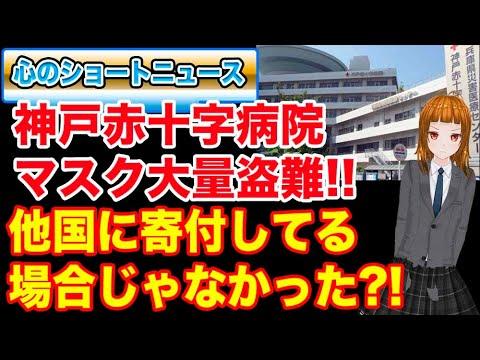 神戸赤十字病院でマスクが大量に!!