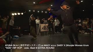 MAXY a.k.a  DAISY X vs AYUNA 【HIPHOP 1on1 Battle】Top8/ #SDSosaka 2018-春の陣 /2018..4.7