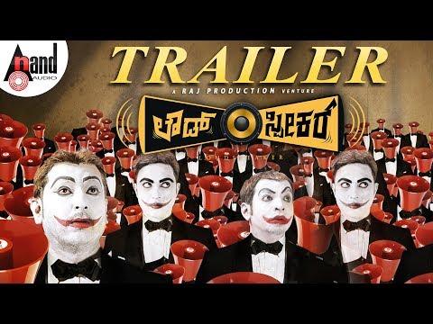 LOUDSPEAKER | New Kannada Hd Trailer 2018 |  Abhishek Jain | Anusha | Shivatejass