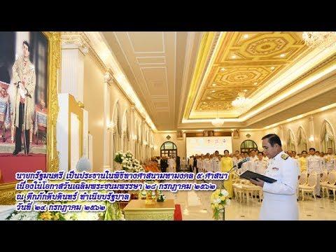นายกรัฐมนตรี เป็นประธานในพิธีทางศาสนามหามงคล 5 ศาสนา เนื่องในโอกาสวันเฉลิมพระชนมพรรษา