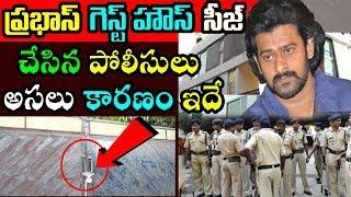 Top Hero Prabhas Guest House Siezed In Hyderabad|Celebrity News|Breaking News||Filmy Poster
