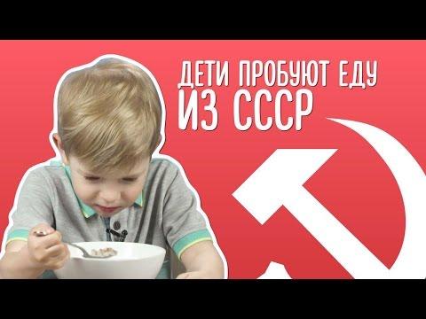 Дети пробуют еду из СССР: гречка с молоком и сахаром