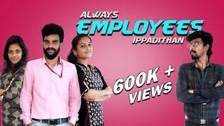 always-employees-ippadithan-finally