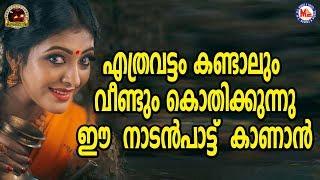 കണ്ടാലും വീണ്ടും കാണാൻ കൊതിക്കുന്നനാടൻപ്പാട്ട് |Nadan Pattukal  Songs|Folk Songs Malayalam