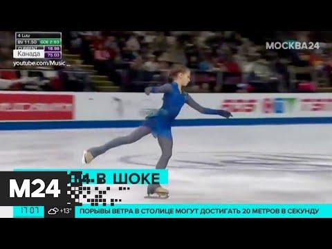 Россиянка Александра Трусова установила новые рекорды - Москва 24