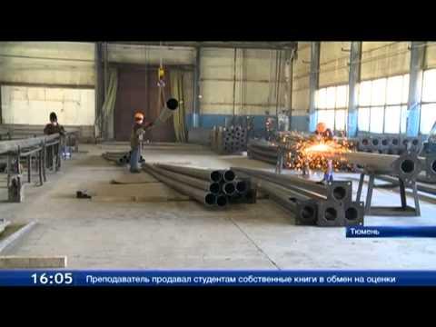 Завод «Тюменьремдормаш» первым в России запустил производство изогнутых опор