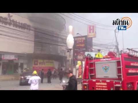 ไฟไหม้ร้านอาหารตะวันแดงสาดแสงเดือน ข้างห้างเมเจอร์ สุขสวัสดิ์