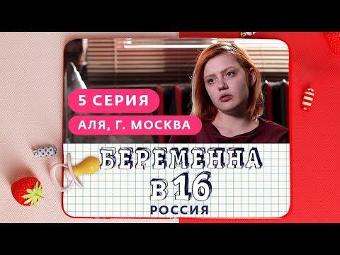 Смотреть БЕРЕМЕННА В 16. РОССИЯ | 5 ВЫПУСК | АЛЯ, МОСКВА онлайн