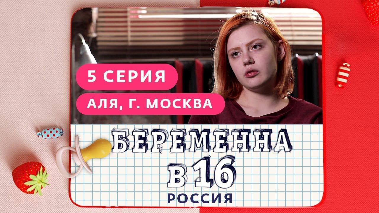 БЕРЕМЕННА В 16 РОССИЯ  5 ВЫПУСК  АЛЯ МОСКВА