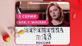 БЕРЕМЕННА В 16. РОССИЯ  5 ВЫПУСК  АЛЯ МОСКВА