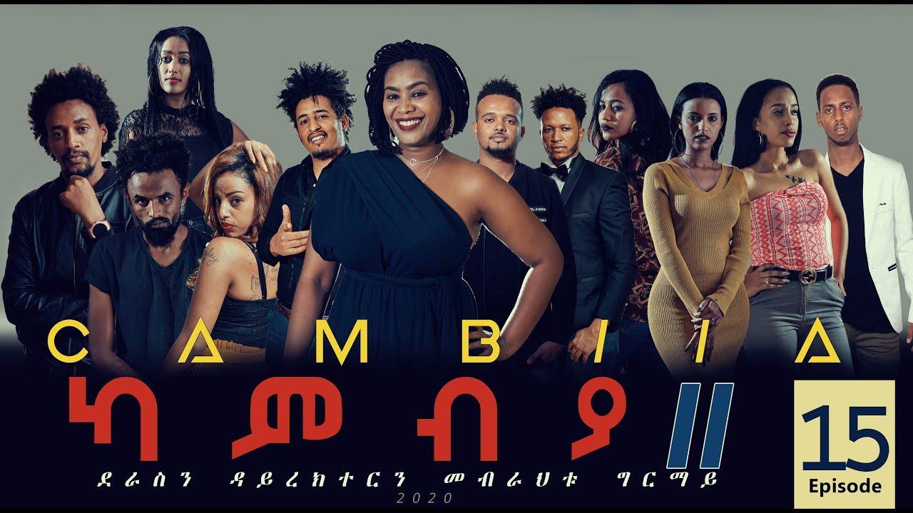 CAMBIA II - New Eritrean Series Film 2020 - Part 15