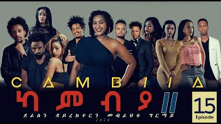 CAMBIA II - New Eritrean Series Film 2020 - Part 15