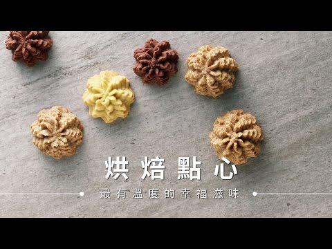 【餅乾】咖啡曲奇,無蛋餅乾香酥好吃!