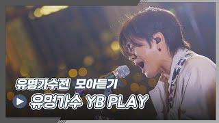 [유명가수전▶모아듣기] 아.. 콘서트 가고 싶다..ಥ_ಥ 유명 가수 YB 플레이리스트♪ 유명가수전(famous singers) | JTBC 210615 방송