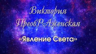 Виктория ПреобРАженская. «Явление Света». Духовно-Космическая Поэзия
