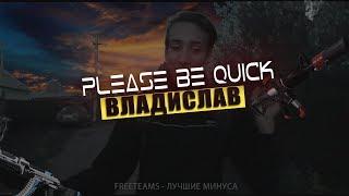 Владислав - Please Be quick (КЛИП УФА) | Владислав | НОВЫЙ КЛИП | ТРЕК | МУЗЫКА | 2018 | ЛУЧШЕЕ