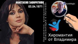 Анастасия Заворотнюк. Хиромантия от Владимира Красаускас