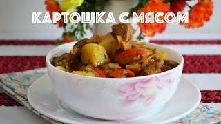 Картошка с мясом в казане — видео рецепт