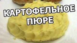 Как приготовить картофельное пюре. Сделать рецепт просто!(МОЙ САЙТ: http://ot-ivana.ru/ ☆ Блюда из картофеля: https://www.youtube.com/watch?v=Trl-syom-ZI&list=PLg35qLDEPeBQ4errHXuADBB5xA5BWMd_B ..., 2016-07-01T09:23:21.000Z)