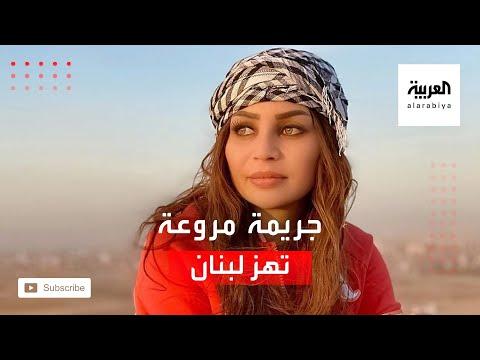 جريمة مروعة تهز لبنان .. مقتل عارضة الأزياء زينة كنجو