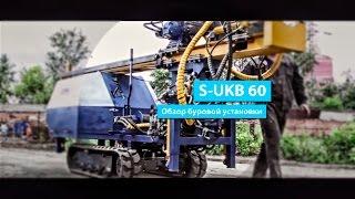 S - UKB 60. Обзор.