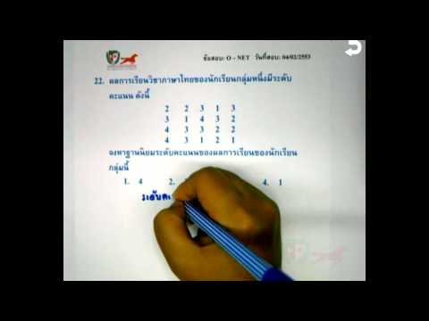 เฉลยข้อสอบคณิตศาสตร์ O-NET ม.3 ปี 53 Part 22