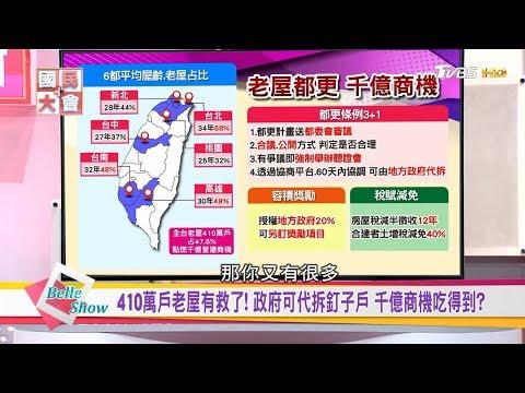 台灣410萬老屋有救了! 政府可代拆釘子戶 千億商機吃得到? 國民大會 20190109 (完整版)