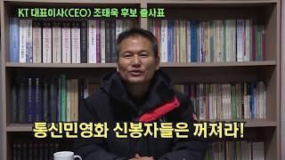 KT 대표이사(CEO) 조태욱 후보 출사표