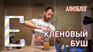 Кленовый буш — Алкоблог Едим ТВ