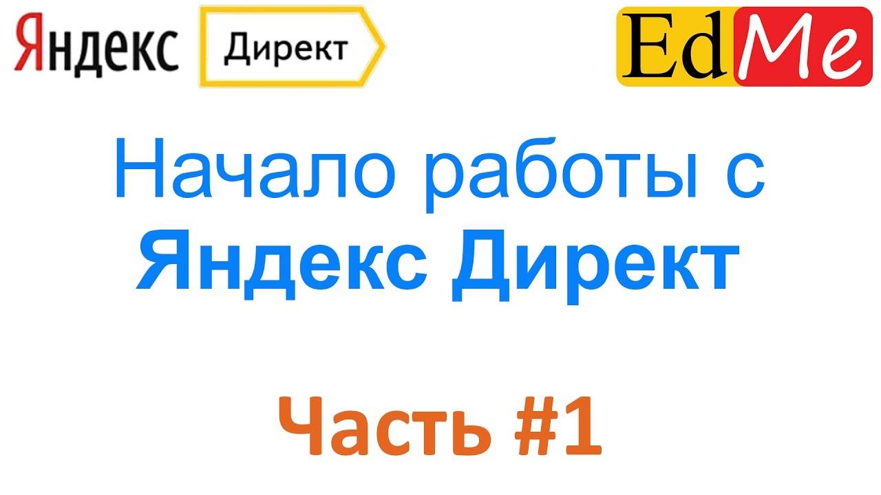 популярных поисковиках контекстная реклама в яндекс