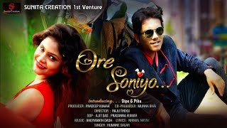 ORE SONIYO HUMANE SAGAR ODIA MUSIC OFFICIAL VIDEO DIPS PIHU SUNITA CREATION