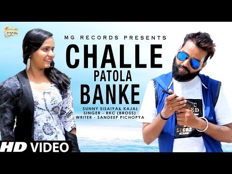 NEW HARYANVI SONG | CHALLE PATOLA BANKE | SUNNY.S | HARYANVI SONGS HARYANVI | HARYANVI DJ SONG