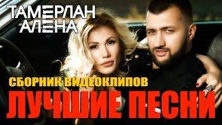 Тамерлан и Алена - Лучшие песни (Сборник видеоклипов)