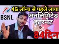 Before launching BSNL 4G,BSNL revised its Plan with Unlimited Data for 84days