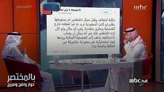 كاتب يكشف سر المسؤول الأول عن اختفاء جمال خاشقجي ويفضح أجندة قناة الجزيرة